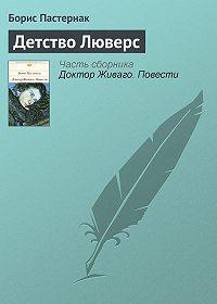 Борис Пастернак -Детство Люверс