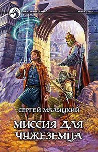 Сергей Малицкий -Миссия для чужеземца