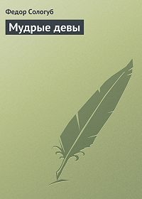Федор Сологуб - Мудрые девы