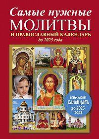 Е. Кравченко -Самые нужные молитвы и православный календарь до 2025 года