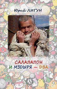 Юрий Лигун -Салапапон и Мздыря – два