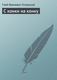 Глеб Успенский -С конки на конку