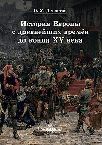 Олег Девлетов -История Европы с древнейших времён до конца XV века