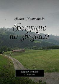 Юлия Каштанова -Бегущие по звездам