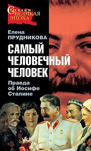 Елена Прудникова - Самый человечный человек. Правда об Иосифе Сталине