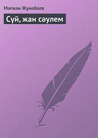 Мағжан Жұмабаев -Сүй, жан сәулем