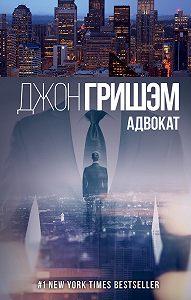 Джон Гришем -Адвокат