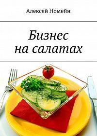 Алексей Номейн -Бизнес насалатах
