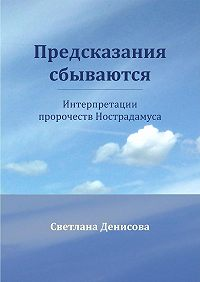 Светлана Денисова - Предсказания сбываются