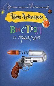 Наталья Александрова -Выстрел в прошлое