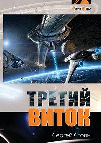 Сергей Стоян -Третий виток