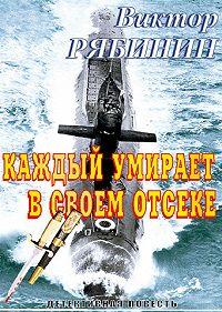 Виктор Рябинин -Каждый умирает в своем отсеке