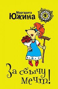 Маргарита Южина -За сбычу мечт