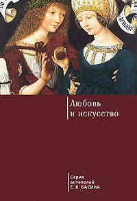 Евгений Яковлевич Басин -Любовь и искусство