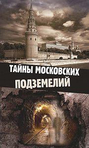 Ольга Яковлева - Тайны московских подземелий