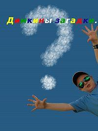 Марат Хусаинов -Димкины загадки