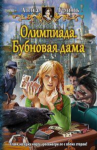 Анна Геннадьевна Гринь -Олимпиада. Бубновая дама