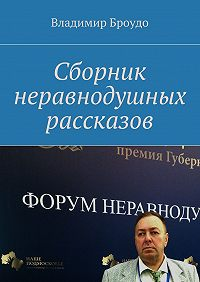 Владимир Броудо, Владимир Броудо - Сборник неравнодушных рассказов