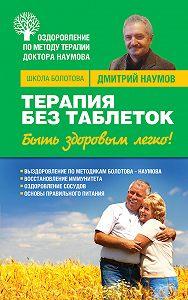 Дмитрий Наумов -Терапия без таблеток. Быть здоровым легко!