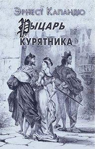 Эрнест Капандю -Рыцарь курятника