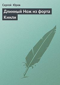 Сергей Юров -Длинный Нож из форта Кинли