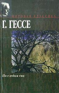 Герман Гессе -Персиковое дерево