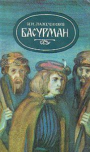 Иван Лажечников - Басурман