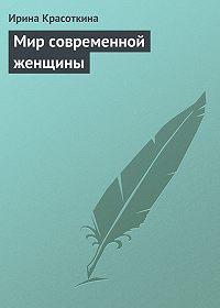 Ирина Красоткина - Мир современной женщины