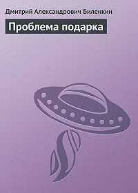 Дмитрий Биленкин -Проблема подарка