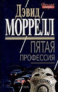 Дэвид Моррелл -Пятая профессия