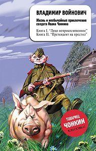 Владимир Войнович -Жизнь и необычайные приключения солдата Ивана Чонкина. Претендент на престол