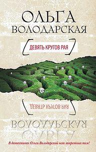 Ольга Володарская -Девять кругов рая