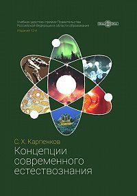 Степан Карпенков - Концепции современного естествознания