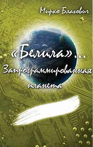 Мирко Благович -«Белила»… Книга вторая: Запрограммированная планета