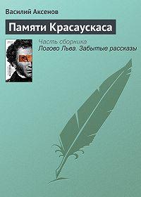 Василий П. Аксенов - Памяти Красаускаса