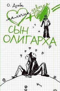 Ольга Дзюба -Сын олигарха