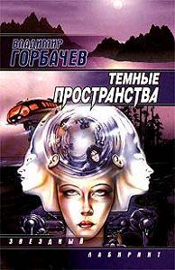 Владимир Горбачев -Торжество побежденного