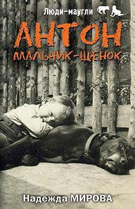 Надежда Мирова -Антон. Мальчик-щенок
