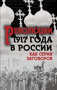 Сборник -Революция 1917-го в России. Как серия заговоров