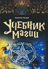 Анатолий Эстрин -Учебник магии