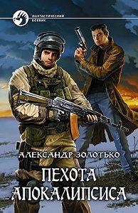 Александр Золотько -Пехота Апокалипсиса