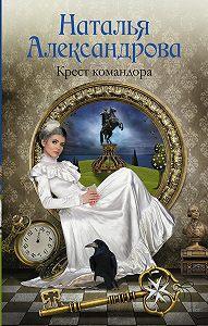 Наталья Александрова -Крест командора