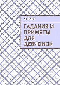 Александр -Гадания и приметы для девчонок