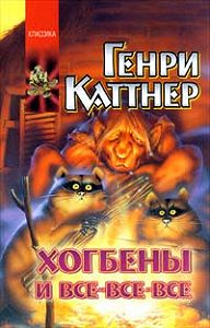 Генри Каттнер -Истории о Хогбенах
