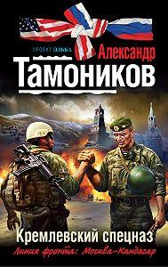 Александр Тамоников - Кремлевский спецназ