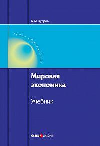 В. М. Кудров -Мировая экономика