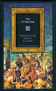 Лев Гумилев -Тысячелетие вокруг Каспия