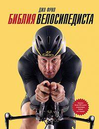 Джо Фрил -Библия велосипедиста
