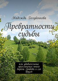 Надежда Голубенкова - Превратности судьбы. или удивительные приключения юного барона Градова и его друзей