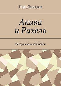 Герц Давыдов -Акива иРахель. История великой любви